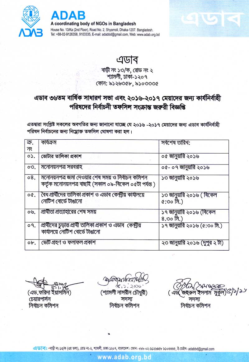 Election Schedule ADAB EC 2